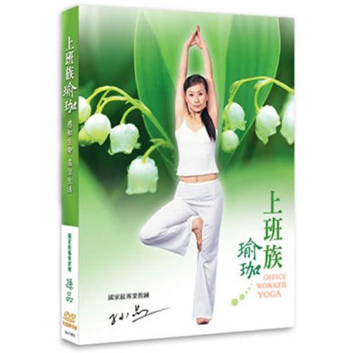 上班族瑜珈DVD