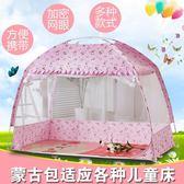 嬰兒床蚊帳兒童新生兒寶寶bb床蒙古包蚊帳罩有底幼兒園蚊帳可折疊·樂享生活館liv