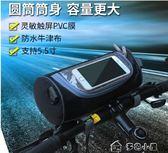 自行車包特價自行車前掛包帶防水觸屏手機包山地車車把包騎行裝備包 多色小屋