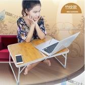 電腦桌床上用鋁合金筆記本電腦桌懶人大號摺疊簡易書桌兒童戶外小桌 NMS