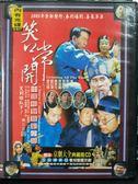 挖寶二手片-P08-239-正版DVD-相聲【笑口常開 怯拉車 DVD+CD】-相聲喜劇小品經典