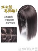 特賣假髮假髮女空氣劉海假髮片頭頂補髮片女補髮塊遮白髮仿真髮補髮頂髮蓋