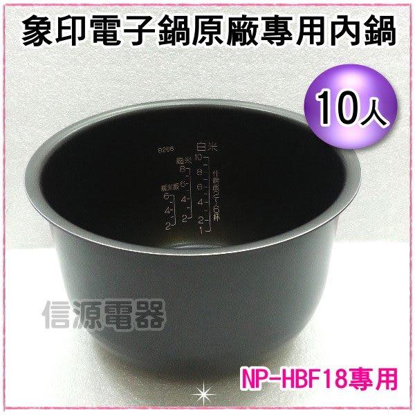 【信源】ZOJIRUSHI象印 電子鍋原廠專用內鍋 (NP-HBF18專用)《B266》線上刷卡*免運費*