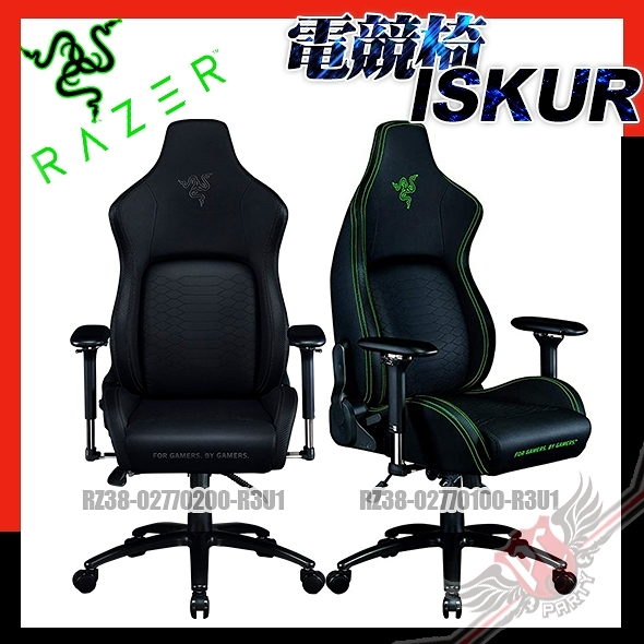 [ PCPARTY ] 雷蛇 RAZER ISKUR 人體工學設計電競椅 全黑 黑綠
