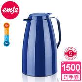 【德國EMSA】頂級真空保溫壺 巧手壺系列BASIC 1.5L 率性藍