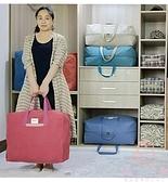 棉被袋子收納袋帆布搬家被子衣服行李袋【少女顏究院】