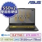【南紡購物中心】ASUS 華碩 FX506 電競筆電 15吋 i7-10870H/24G/512G+1TB/GTX1650Ti/Win10