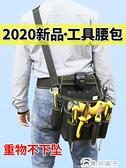 法斯特電工工具包挎包多功能維修加厚耐磨壁紙專用大號帆布腰包男 青木鋪子