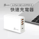 j5create 4-Port QC 4.0 PD 3.0 快速充電器 多孔 18W 45W 63W MacBook Pro iPhone 任天堂Switch