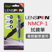 【現貨】鏡頭拭鏡筆 公司貨 NMCP-1 LENSPEN 正貨 絕非仿品 清潔筆 類單 CANON RP (0.5CM)