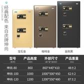 保險櫃辦公室80cm/1米/1.2大型全鋼防盜家用保險箱入墻電子指紋密碼雙門防盜