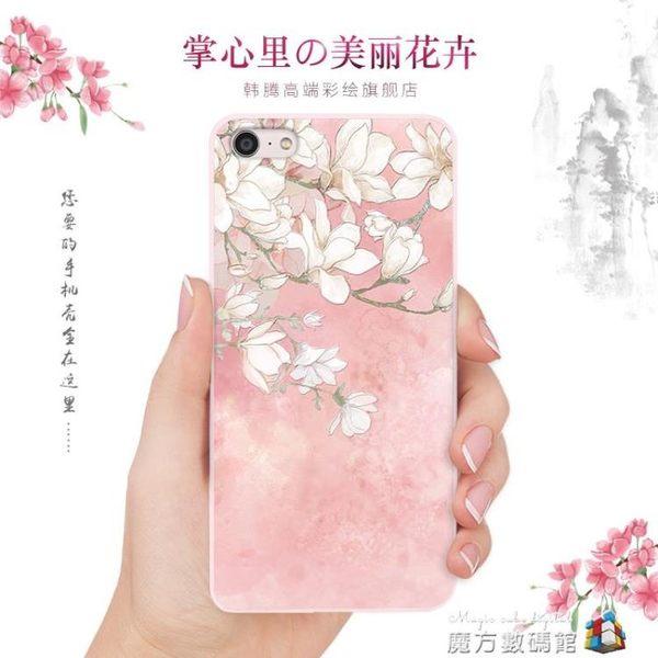 oppoa57手機殼女a59m超薄防摔oppo a59保護oppoa59s手機套軟硅膠 魔方