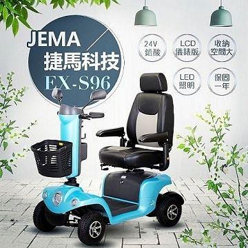 客約【捷馬科技 JEMA】EX-S96 優雅時尚 24V鉛酸 LED大燈 代步車 電動四輪車