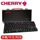 CHERRY MX 櫻桃 BOARD 8.0 RGB 機械鍵盤 黑 茶軸 側刻