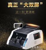 驗鈔機銀行專用辦公家用智能點鈔機小型便攜式新版人民幣 igo完美情人精品館