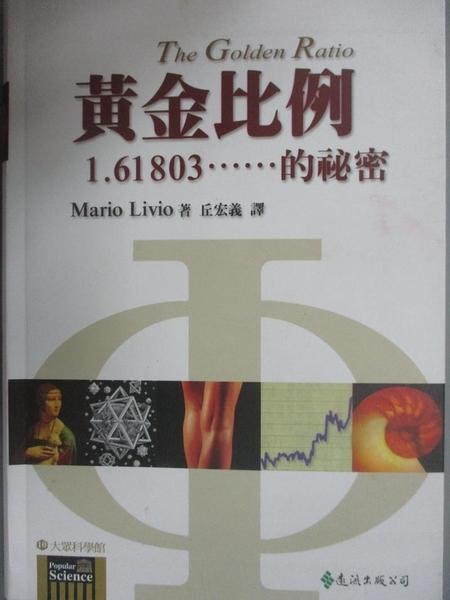 【書寶二手書T7/科學_GL2】黃金比例_李奧維