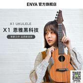 enya恩雅X1C全單板23寸初學者尤克里里學生烏克麗麗小吉他成人女 igo薇薇