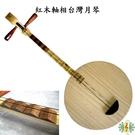 月琴 [網音樂城] 台製 紅木 軸相 台...