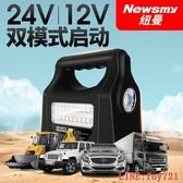 紐曼W30汽車應急啟動電源24V-12V多功能柴油車大排量充電寶搭電器 交換禮物 免運