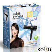 歌林kolin 專業吹風機