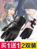 皮手套男士保暖觸屏騎車摩托車手套