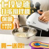 7檔調節電動打蛋器【HU042】110V臺灣電壓 攪拌機 多能烘培攪拌器 家用攪拌機 電動打蛋機