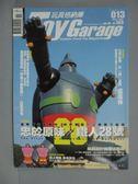 【書寶二手書T8/嗜好_ZCK】ToyGarage玩具格那庫_013期_忠於原味鐵人28號等