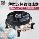 散熱器 cpu風扇htpc小機箱 1155 1150 775 1u2u一體機CPU散熱器itx超薄
