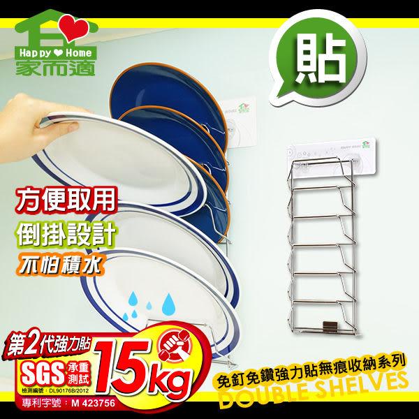 家而適 廚房收納 壁掛式碟子盤子收納架 瀝水架