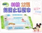 麗嬰兒童玩具館~nacnac濕紙巾柔濕巾80抽12包(生醫級I超純水)臉口鼻適用