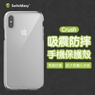 SwitchEasy Crush iPhone X Xs XR Xs Max 吸震防摔 保護殼 保護套 手機殼 氣墊