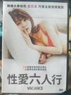 挖寶二手片-T02-071-正版DVD-韓片【性愛六人行 限制級】-劉思蘿(直購價)