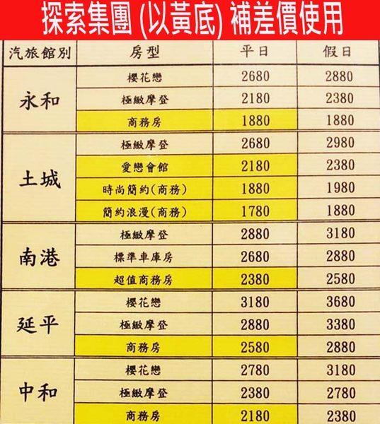 【通用住宿】探索汽旅 ( 南港/延平/中和/永和) 與 新舍商旅 / 趣族館 - 商務房