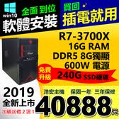 新春恭喜再加碼規格加倍!頂級!全新R7八核4.4G+D316G免費升240 SSD硬碟16G獨顯600W電源正版系統效能全開