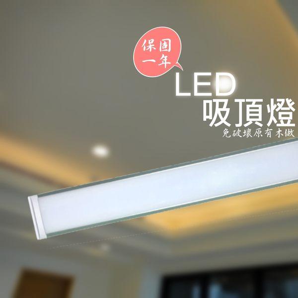 led薄型平板燈 36W / 36瓦 LED吸頂燈 led吸頂燈改造燈板 保固一年 -3入