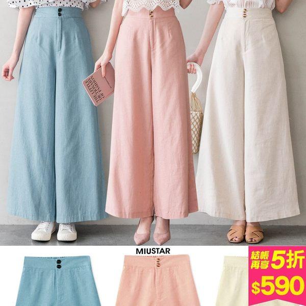 MIUSTAR 韓國新色。雙釦腰間車線棉麻寬褲(共3色)【NF2630SR】預購