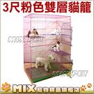 ◆MIX米克斯◆大型粉色3尺雙層貓籠~收...