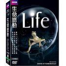 生命脈動DVD 4碟精裝版 繼地球脈動BBC製作十點全記錄-普遍級 Life (音樂影片購 )