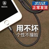 iPhone6傳輸線蘋果6S充電線器X手機8plus加長5s六快充ipad7P