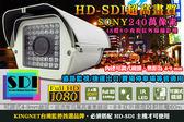 【台灣安防】監視器 SONY 240萬畫素 HD-SDI 夜視紅外線防水鏡頭 48顆8ΦLED 1080P 攝影機 停車場專用機