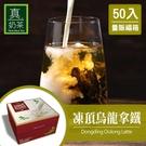 歐可茶葉 真奶茶 F16凍頂烏龍拿鐵瘋狂福箱(50包/箱)