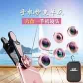 自拍鏡 六合一手機鏡頭廣角微距魚眼增距單反通用拍照攝像頭抖音自拍神器 玩趣3C