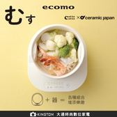 日本 ecomo cotto cotto ceramic japan日式耐熱陶鍋組(含IH電磁爐)  公司貨 保固一年