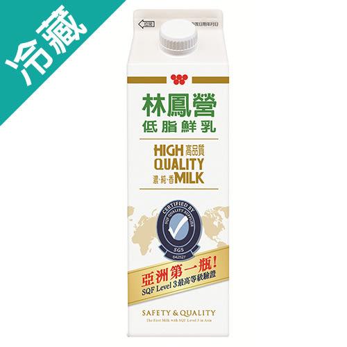 味全林鳳營低脂鮮奶936ml(牛奶)【愛買冷藏】