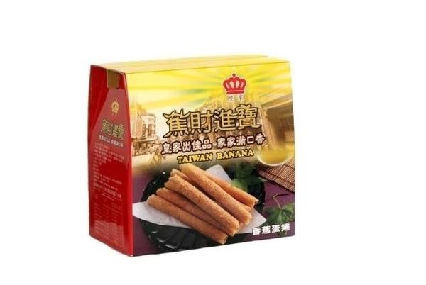 皇家蕉財進寶禮盒432g/盒【合迷雅好物超級商城】