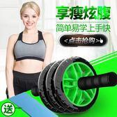 健腹器 腹肌輪健腹輪健身器材男女家用靜音女士初學者收腹瘦腰鍛煉馬甲線 優惠三天
