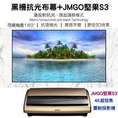 台北家庭劇院投影機專賣店 JMGO堅果S3 超短焦4K雷射智能投影機+100吋4K黑柵抗光幕超窄邊畫框幕