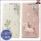 各廠牌 Mate10 華為 Y7 小米 Nokia8 LG Q6 紅米 ZenFone4 動物 水鑽皮套 皮套 手機皮套 手機套 水鑽殼