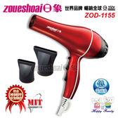 【多禮量販店】 《日象》高效能恆溫吹風機 (ZOD-1155)