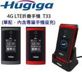 老人機 HUGIGA T33 4G 按鍵式手機 折疊機 大按鍵 鈴聲大 大字體 WIFI分享 / 一次刷清